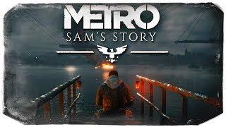 Metro Exodus - Sam's Story - ФИНАЛ ИГРЫ ХОРОШАЯ И ПЛОХАЯ КОНЦОВКИ (New DLC) #6