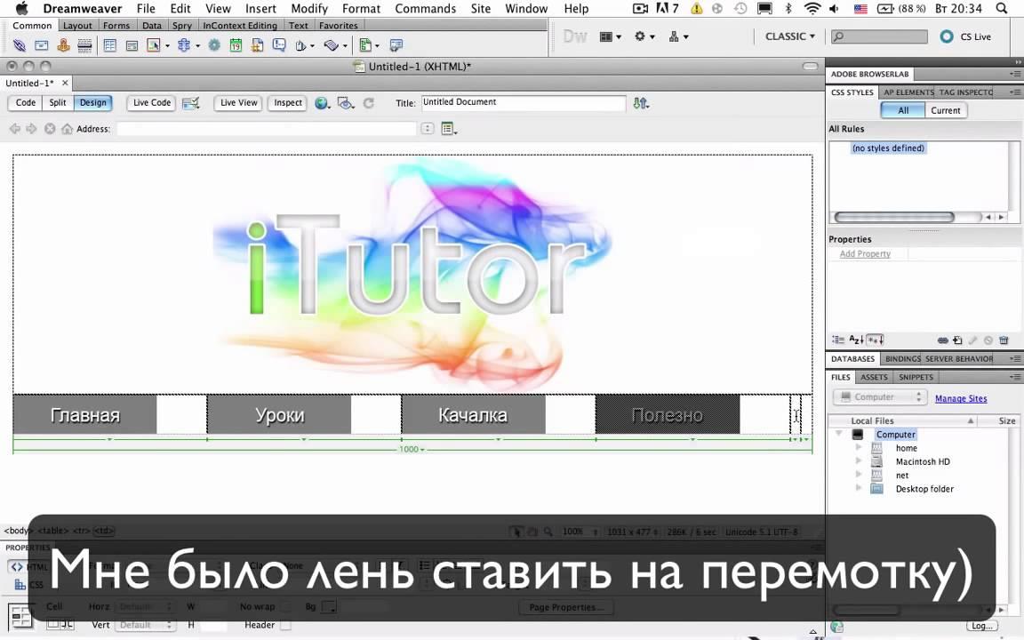 Как сделать свой дизайн на сайте