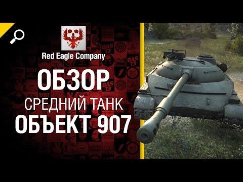 Средний танк Объект 907 - Обзор от Red Eagle Company [World Of Tanks]