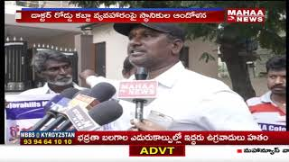 People Protest Against Banjara Hills MLA Over Land Scam | Mahaa news