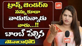 Transgender Sona Rathod About Casting Coach in Telugu TV Serials Industry | Sri Reddy