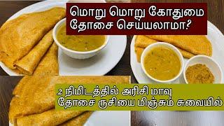 கோதுமை தோசை நல்லா மொறு மொறுன்னு வர இப்படி செய்துபாருங்கள் | crispy wheat dosa recipe |kothumai dosai