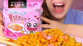 ★ASMR★ Ich probiere die Carbonara Fire Noodles 🔥EATING WEDNESDAY - Verlosung | Dream Play ASMR