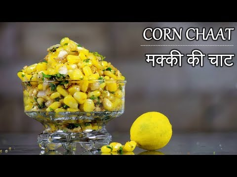 Corn Chaat Recipe | मक्की की मसालेदार चाट​​ | Masala Sweet Corn | Makkai Chat | Corn Bhel