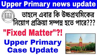 "Upper Primary News Update | ""Fixed Matter'' Upper primary letest news"
