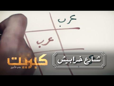 كبريت | عود 4 | عرب x عرب