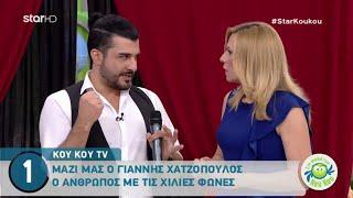 Στην Φωλιά των ΚουΚου - Γιάννης Χατζόπουλος