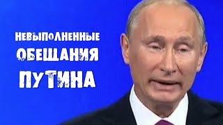 Невыполненные обещания Путина