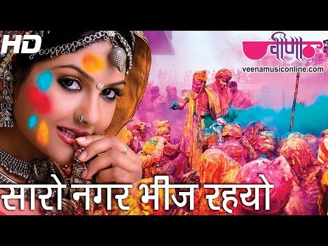 Saro Nagar Bhij Rahyo Rang Mein | Hit Holi Songs Album 2014 | Ghunghat Khol De video