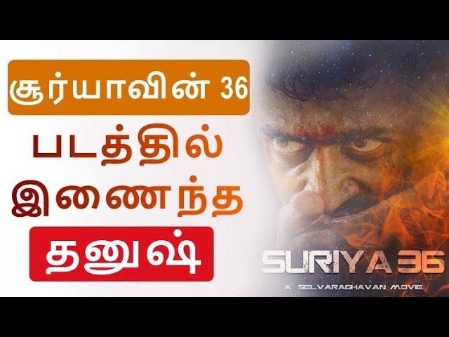 சூர்யாவின் படத்தில் இணைந்த தனுஷ்  | Surya Latest | Suriya 36| Thalapathy 62| Vijay| Thala| Viswasam