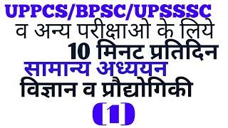 UPPCS Pre 2019 and orher Exams-10 मिनट का कार्यक्रम/ विज्ञान और प्रौद्योगिकी-1