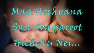 Maa Hochpana - Chakma Song