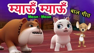 म्याऊँ म्याऊँ Meow Meow Song | Cat Song | 3D Hindi Rhymes For Children | Happy Bachpan