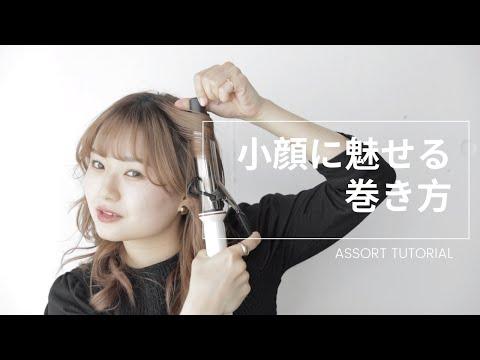 ASSORT TUTORIALS - 小顔に魅せる髪の巻き方