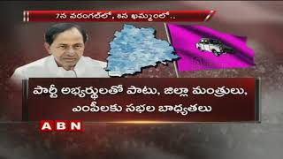 KCR to address 5 public meetings, Early Polls Campaign