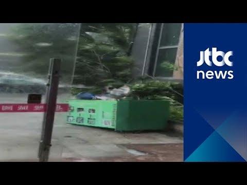 [아침& 지금] 중국 광둥성 덮친 태풍 '하토'…피해 속출
