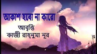 আকাশ হবো না কারো----কবিতা ও আবৃত্তি রাহনুমা নূর  (Akash hobo na karo)