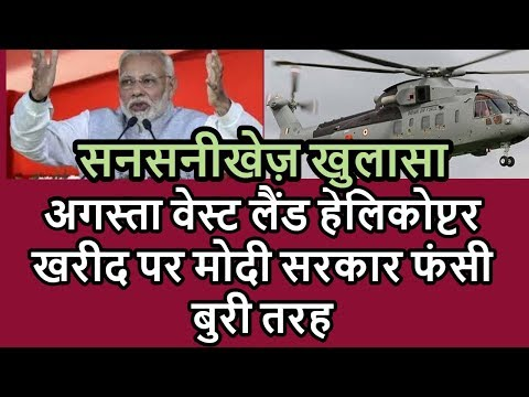 Shocking Truth On PM Modi lies Exposed On Augusta WestLand Helicopter Deal
