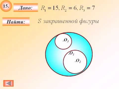 Геометрия 9 класс