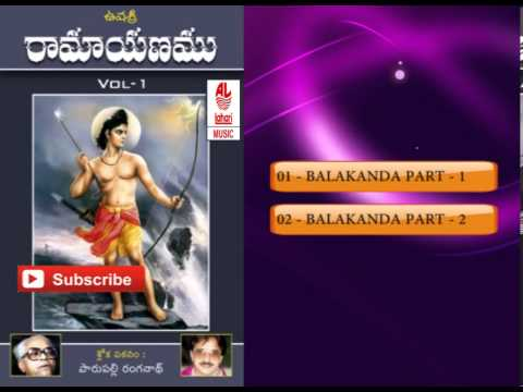 Folk Songs Telugu | Usha Sri Ramayanam Vol 1 | Telugu Folk Songs video