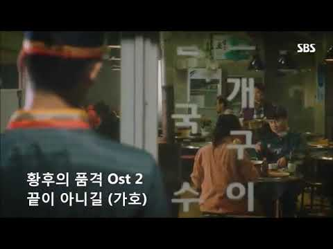 · Gaho - 끝이 아니길 (Not Over)  (OST The Last Empress)