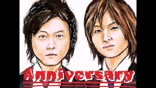 【歌詞付き】 KinKi Kids 「Anniversary」 フル cover.