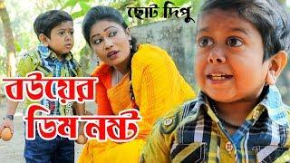 বউয়ের ডিম নষ্ট | ছোট দিপু | Boyer Dim Nosto | Chotu Dipu | Bangla Comedy |Choto Dipu Comedy