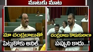 TDP MLA Atchannaidu Vs AP Minister Anil Kumar Yadav over Polavaram Project | Top Telugu Media