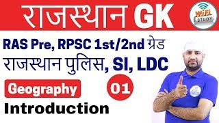 9:00 PM | Rajasthan Geography by Rajendra Sir | Day-1 | Introduction