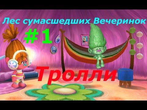 Тролли. Лес сумасшедших Вечеринок! - #1 Обзор игры, первые вечеринки. Игровой мультик для детей.