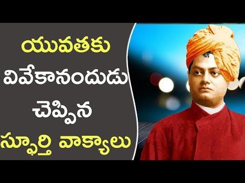 యువతకు వివేకానందుడు చెప్పిన స్ఫూర్తి వాక్యాలు || Swamy Vivekananda 10 Best Sayings In Telugu