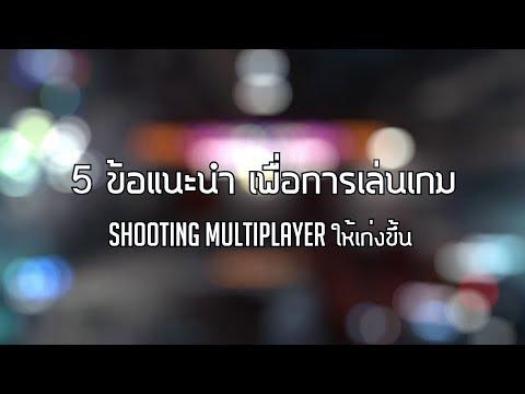 5 ข้อแนะนำ เพื่อการเล่นเกม Shooting Multiplayer ให้เก่งขึ้น