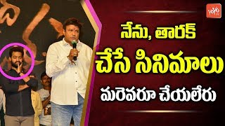 Balakrishna Speech at Aravinda Sametha Success Meet | NTR | Kalyan Ram | Trivikram