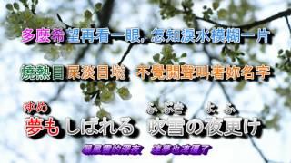 02-099    津輕平野  (溫暖的山雪) 音圓 43326/2214   金嗓 40206