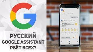 Вся Правда о русском Google Assistant