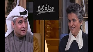 """#ديوان_الملا """"هموم المواطن الكويتي"""" مع النائب صفاء الهاشم"""