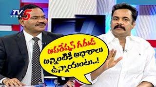 అన్నింటికీ ఆధారాలు ఉన్నాయంటూ శివాజీ | Hero Shivaji Exclusive Interview On Operation Garuda | TV5