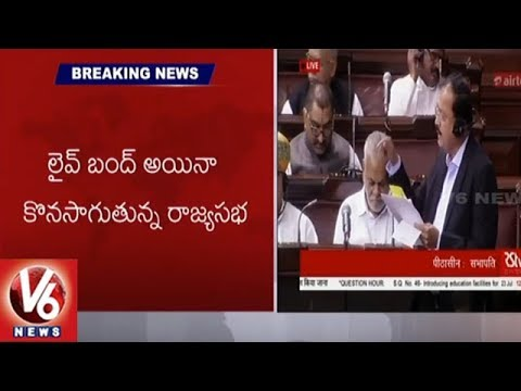 Parliament Monsoon Session: Rajya Sabha Live Stopped After TDP MPs Protest | V6 News