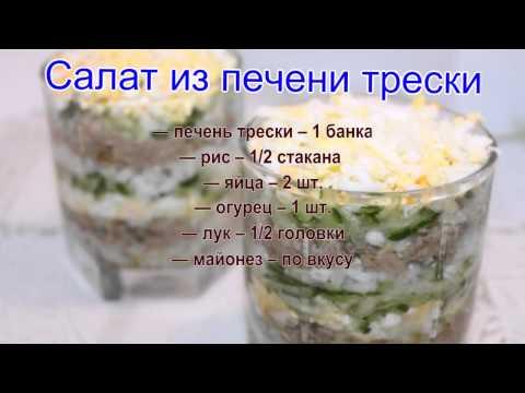 Как приготовить салат из печени трески рецепт с