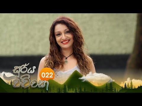 Sooriya Wachchasa 35