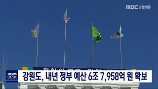 강원도, 내년 정부 예산 6조 7,958억 원 확보