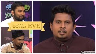 Roba Eve | TV 1