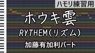 ホウキ雲(加藤有加利パート) / RYTHEM(リズム)(ハモリ練習用)
