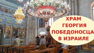 ХРАМ ГЕОРГИЯ ПОБЕДОНОСЦА В ИЗРАИЛЕ // Храм святого Георгия в Лоде (Лидда)