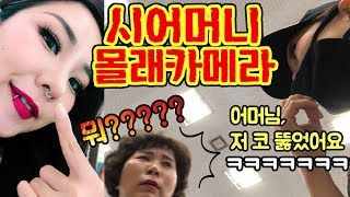 (Hidden Cam) Piercing at my nose and lips!! Deceiving my mother-in-law lol  | YoonCharmi