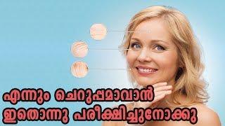 നിങ്ങൾക്കും പ്രായം കുറച്ച സുന്ദരിയയാവാം എളുപ്പത്തിൽ | Anti Aging Homemade Creams | Healthy Kerala