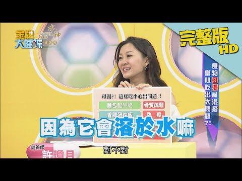 台綜-金牌大健諜-20180828-食物母湯亂混搭 當心吃出大問題?!
