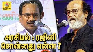 Rajini described TN politics in a line : Tamilaruvi Manian Speech