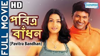 Download Pavitra Bandhan (HD) - Superhit Bengali Film - Puneeth Rajkumar - Rakshita - Avinash 3Gp Mp4
