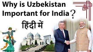 Why is Uzbekistan Important for India? भारत, उज्बेकिस्तान के बीच 17 समझौतों पर हस्ताक्षर